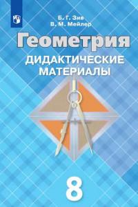 ДидактМатериалыФГОС Зив Б.Г.,Мейлер В.М Геометрия 8кл (к учеб. Атанасян ФГОС 7-9кл), (Просвещение, 2019), Обл, c.159