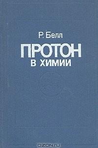 Протон в химии
