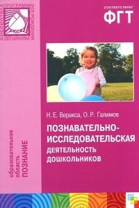 Познавательно-исследовательская деятельность дошкольников