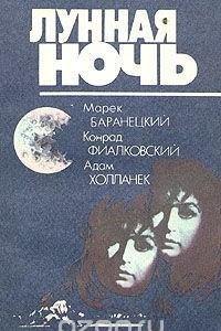 Лунная ночь. Научно-фантастические произведения польских писателей
