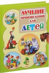 Лучшие произведения для детей. 0-3 года