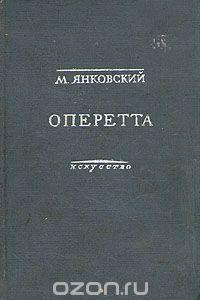Оперетта. Возникновение и развитие жанра на Западе и в СССР