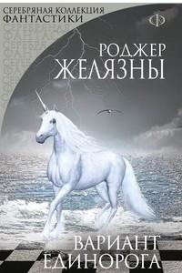Вариант Единорога. Князь Света