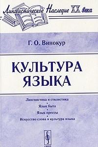 Куьтура языка