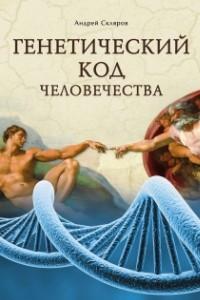 Генетический код человечества
