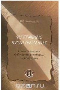 В. Ф. Ходасевич. Избранные произведения. Стихи. Державин о Пушкине. Некрополь. Воспоминания