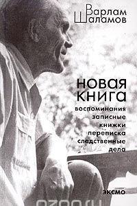Варлам Шаламов. Новая книга: Воспоминания. Записные книжки. Переписка. Следственные дела