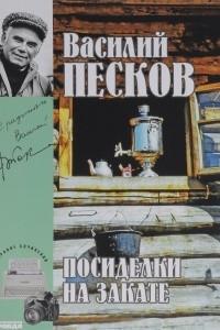 Василий Песков. Полное собрание сочинений. Том 18. Посиделки на закате