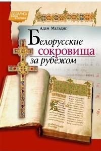 Белорусские сокровища за рубежом