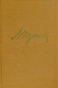 А. С. Пушкин. Собрание сочинений в десяти томах. Том 3