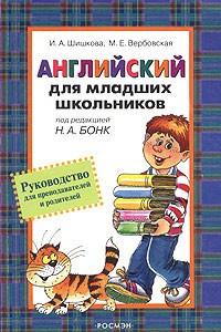 Английский для младших школьников. Руководство для преподавателей и родителей