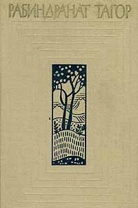 Рабиндранат Тагор. Собрание сочинений в двенадцати томах. Том 1