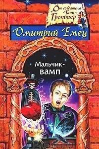 Мальчик-вамп