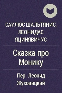 Сказка про Монику