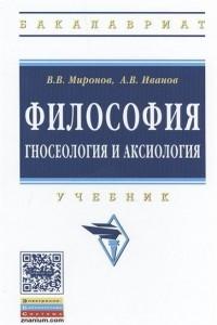 Философия: гносеология и аксиология