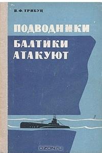 Подводники Балтики атакуют