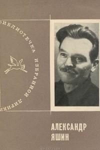 Александр Яшин. Избранная лирика
