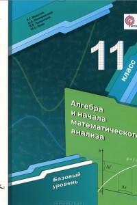 Алгебра и начала математического анализа. 11 класс. Учебник
