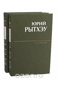 Юрий Рытхэу. Избранное в 2 томах