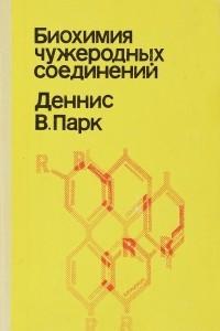 Биохимия чужеродных соединений