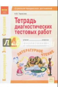 Литературное чтение. 4 класс. Тетрадь диагностических тестовых работ. ФГОС
