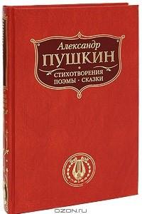 Александр Пушкин. Стихотворения. Поэмы. Сказки