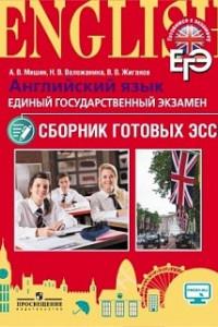 Мишин. Английский язык. Единый государственный экзамен. Сборник готовых эссе.