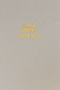 Генри Райдер Хаггард. Собрание сочинений в 12 томах. Том 3. Дочь Монтесумы. Лейденская красавица