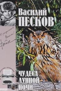 Василий Песков. Полное собрание сочинений. Том 15. Чудеса лунной ночи
