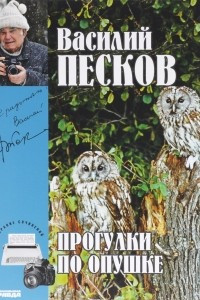 Василий Песков. Полное собрание сочинений. Том 22. Прогулки по опушке