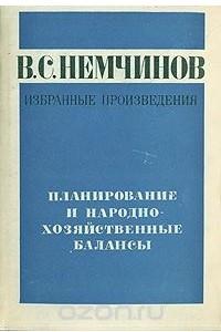 В. С. Немчинов. Избранные произведения в шести томах. Том 5. Планирование и народно-хозяйственные балансы