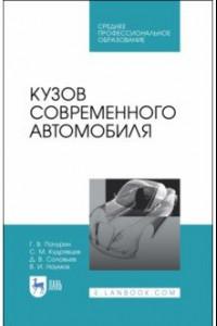 Кузов современного автомобиля. Учебное пособие. СПО