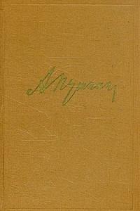 А. С. Пушкин. Собрание сочинений в десяти томах. Том 4