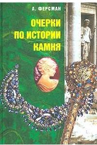 Очерки по истории камня. Том 2