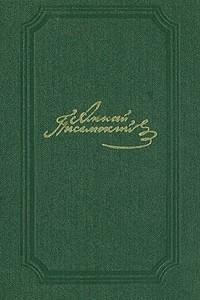 А. Ф. Писемский. Собрание сочинений в пяти томах. Том 1