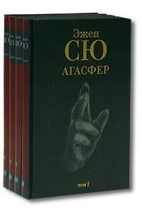 Агасфер. Роман в 4 тт. (Собрания сочинений)