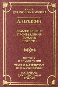А. Пушкин. Драматические произведения. Романы. Повести