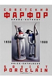 Советский фарфор. 1930-1980. Прайс-каталог