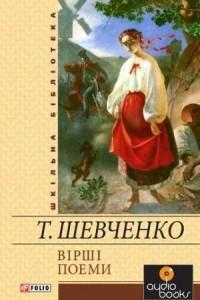 Тарас Шевченко. Вірші. Поеми