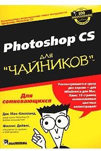 Photoshop CS для