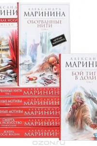 Александра Маринина. Серия