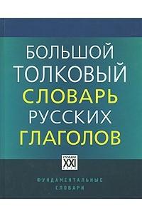 Большой толковый словарь русских глаголов