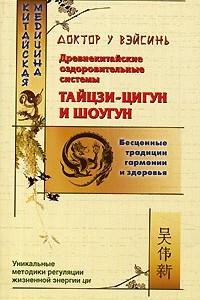 Древнекитайские оздоровительные системы тайцзи-цигун и шоугун