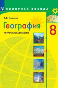 ФГОС (ПолярнаяЗвезда) Николина В.В. География 8кл. Поурочные разработки, (Просвещение, 2019), Обл, c.175