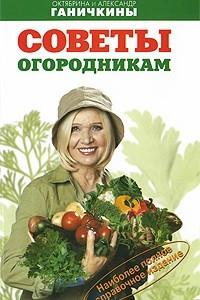 Советы огородникам