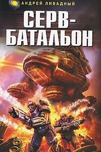 Серв-батальон