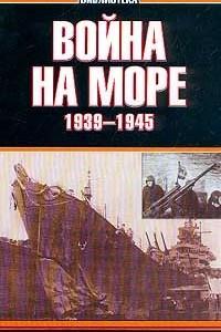 Война на море, 1939-1945