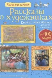 Рассказы о художниках. Книга с наклейками