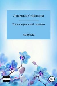 Рододендрон цветёт дважды
