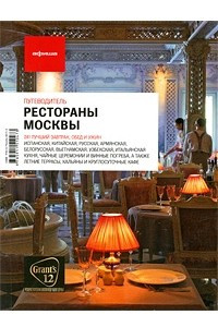 Рестораны Москвы. Путеводитель